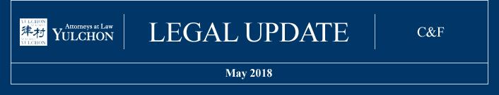 C&F LEGAL UPDATE + 2018.05.