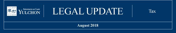 Tax LEGAL UPDATE + 2018.08.
