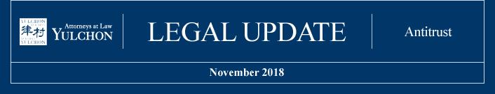 Antitrust LEGAL UPDATE + 2018.11.
