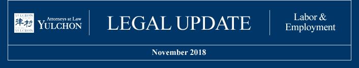 율촌 Labor and Employment LEGAL UPDATE + 2018.11.
