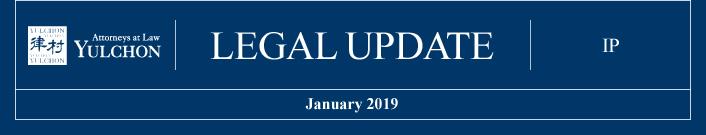 율촌 Labor & Employment LEGAL UPDATE + 2018.10.